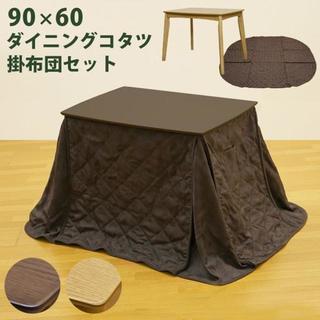 送料無料!ダイニングコタツ 90×60 長方形 掛け布団セット! 2色(こたつ)