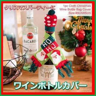 クリスマス気分MAX♪ワインボトルカバー☆サンタ:-:+:-(アルコールグッズ)