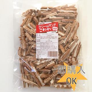 クリームサンドこわれ 1袋 200g 端っこ 久助(菓子/デザート)
