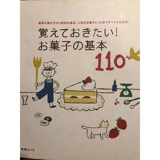 覚えておきたい!お菓子の基本、レシピ本(その他)