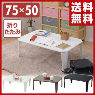 折りたたみローテーブル 折りたたみテーブル センターテーブル 折り畳み リビング(折たたみテーブル)