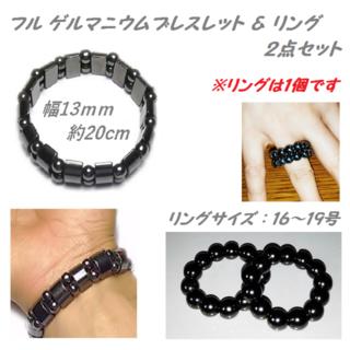 フル ゲルマニウム ブレスレット&リング(1個 )2点セット(リング(指輪))