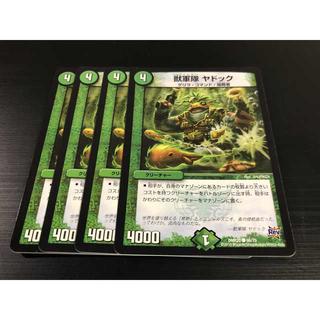 デュエルマスターズ 獣軍隊 ヤドック 4枚 【A−】(シングルカード)