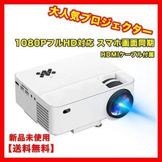 【新品】プロジェクター 小型 1080PフルHD対応(プロジェクター)