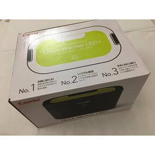 コンビ(combi)の値下げ 【新品】クイックウォーマー LED+(ベビーおしりふき)
