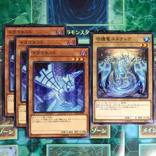 ユウギオウ(遊戯王)の遊戯王 ドラコネット 3枚 守護竜ユスティア 1枚(シングルカード)
