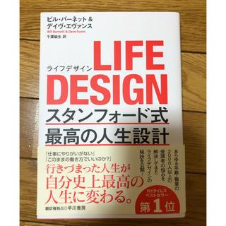 サンマークシュッパン(サンマーク出版)のライフデザイン スタンフォード式 最高の人生設計(その他)