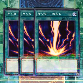 ユウギオウ(遊戯王)の遊戯王 サンダーボルト  パラレル 3枚(シングルカード)