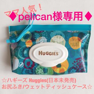 ママ人気!新品ハギーズ Huggiesお尻ふきケース(日本未発売)/ターコイズ(ベビーおしりふき)