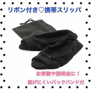 オープントゥ携帯用リボンスリッパ【お受験スリッパ】(スリッパ/ルームシューズ)