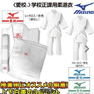 ミズノ(MIZUNO)のミズノ 授業用 柔道着上下 白帯セット(相撲/武道)
