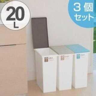 ネオカラー分別 ゴミ箱☆ 20L 3個セット 送料こみ価格!(ごみ箱)