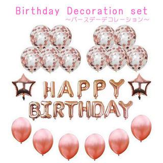 誕生日プレゼントに‼️送料無料❗️ バルーン 誕生日 バースデーバルーン(ウェルカムボード)