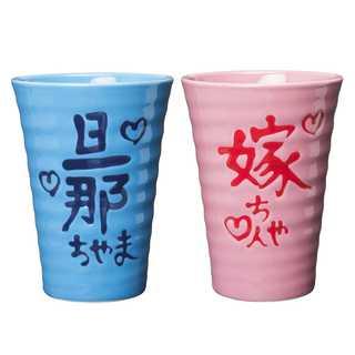 サンアート かわいい食器夫婦で乾杯ペア ビールグラス・ジョッキ(アルコールグッズ)