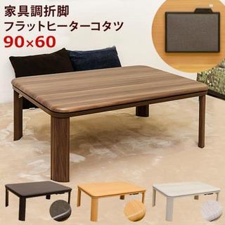 送料無料!家具調折脚フラットヒーターコタツ 90×60 長方形 4色(こたつ)