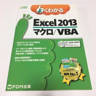 Excel 2013 マクロ / VBA 、CD-ROM付き!( FOM )(コンピュータ/IT )