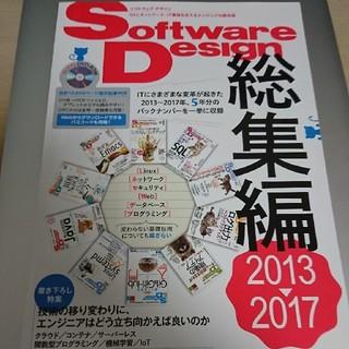 ソフトウェアデザイン 総集編(コンピュータ/IT )