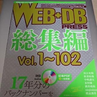 WEB DB 総集編 古本(コンピュータ/IT )