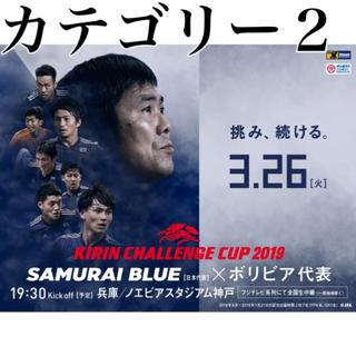 サッカー 日本代表 対 ボリビア代表 (サッカー)