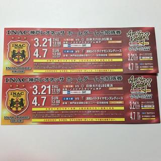 INAC神戸レオネッサ対浦和レッドダイアモンズレディース ペアチケット(サッカー)