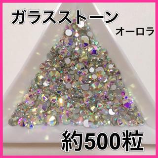 ガラスストーン(オーロラ)✩サイズミックス 約500粒(デコパーツ)