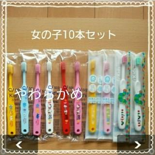【限定セット#80】子供歯ブラシ10本セット(歯ブラシ/歯みがき用品)