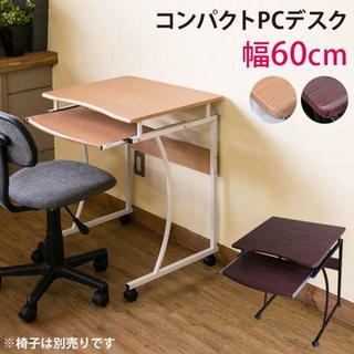 送料無料! コンパクトPCデスク パソコン机 シンプル 激安!! 2色