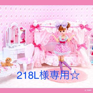 218L様専用☆(少女漫画)