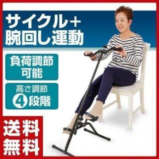 腕回しもできるペダルこぎ運動器 サイクルマシーン エクササイズ サイクル運動(その他)