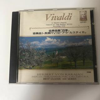 VIVALDI:LE QUATTRO STAGIONI ヴィヴァルディ(クラシック)
