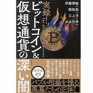 宝島社 - ビットコイン&仮想通貨の深い闇