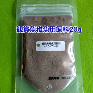 観賞魚稚魚用飼料(20g)ベビーフード(アクアリウム)