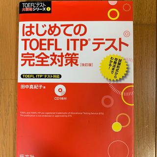 オウブンシャ(旺文社)のはじめてのTOEFL ITPテスト 完全対策(資格/検定)