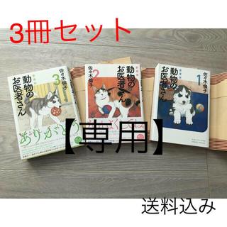 ハクセンシャ(白泉社)の動物のお医者さん 愛蔵版 コミック 1-3巻(少女漫画)
