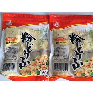 粉どうふ 2袋(豆腐/豆製品)