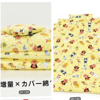アンパンマン(アンパンマン)のお昼寝布団セット♡西川・アンパンマン保育園新品未使用(ベビー布団)