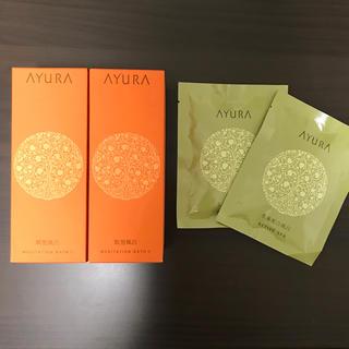 アユーラ(AYURA)の新品未開封 アユーラ AYURA 入浴剤2本 メディテーションバスα(入浴剤/バスソルト)