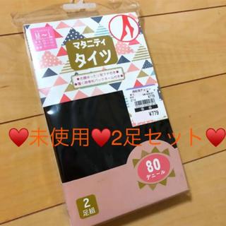 【未使用♥️2足セット】マタニティ♥️タイツ(マタニティタイツ/レギンス)