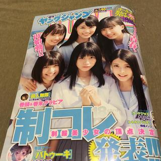 ヤングジャンプ No.1994 54号 制服 コレクション(漫画雑誌)