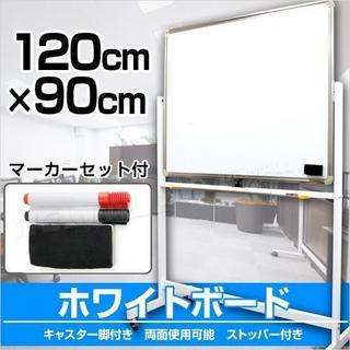新品★ホワイトボード 脚付き 両面1200×900(その他)