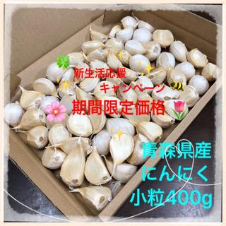 青森県産にんにく  バラ小粒400g(野菜)