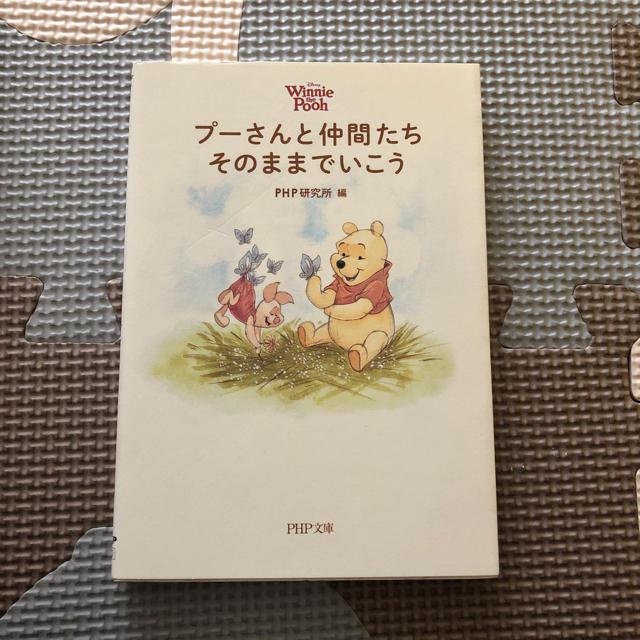 Disney(ディズニー)のプーさんと仲間たち そのままでいこう エンタメ/ホビーの本(その他)の商品写真