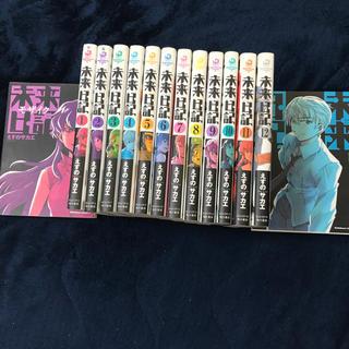 カドカワショテン(角川書店)の未来日記全巻セット+2巻(少年漫画)