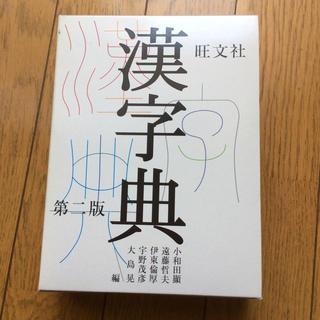 オウブンシャ(旺文社)の漢字典 旺文社(参考書)