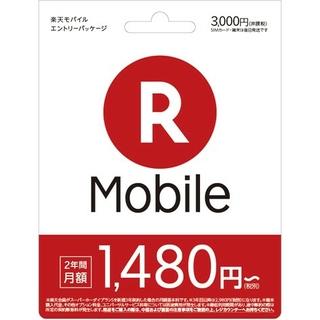 ラクテン(Rakuten)の楽天モバイルエントリーパッケージ(その他)