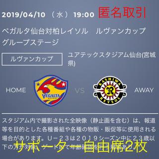 ベガルタ仙台vs柏レイソル 4/10 19:00〜 サポーター自由席ペア 匿名(サッカー)