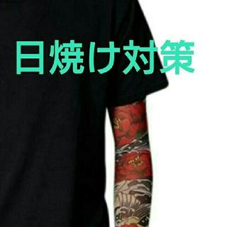 タトゥー  アームカバー  両腕セット  アームウォーマー 刺青(手袋)