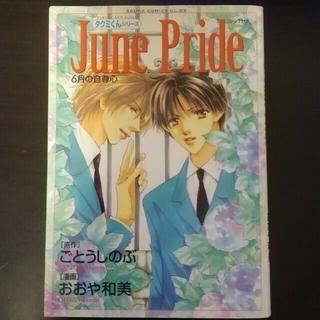 カドカワショテン(角川書店)のタクミくんシリーズ JunePride 6月の自尊心(BL)