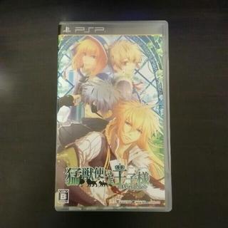 プレイステーションポータブル(PlayStation Portable)の猛獣使いと王子様 portable(携帯用ゲームソフト)