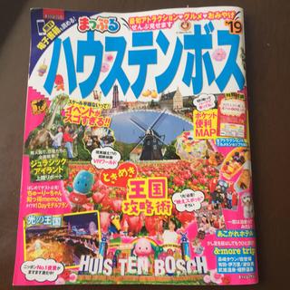 オウブンシャ(旺文社)のハウステンボス 九州 ガイドブック まっぷる '19(地図/旅行ガイド)
